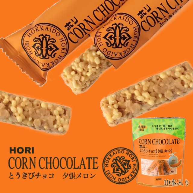 HORI(ホリ) とうきびチョコ 夕張メロン 10本入 北海道 お菓子 おやつ お土産 とうもろこし 個包装