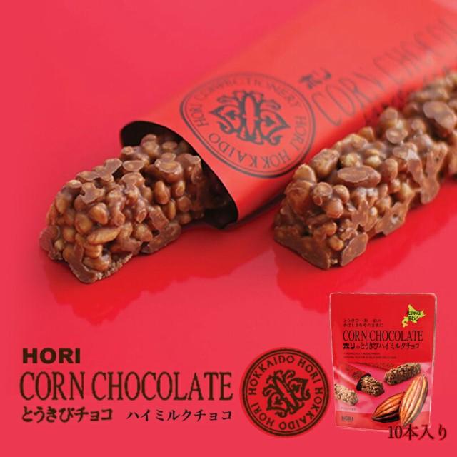 HORI(ホリ) とうきびハイミルクチョコ 10本入 北海道 お菓子 おやつ お土産 とうもろこし 個包装