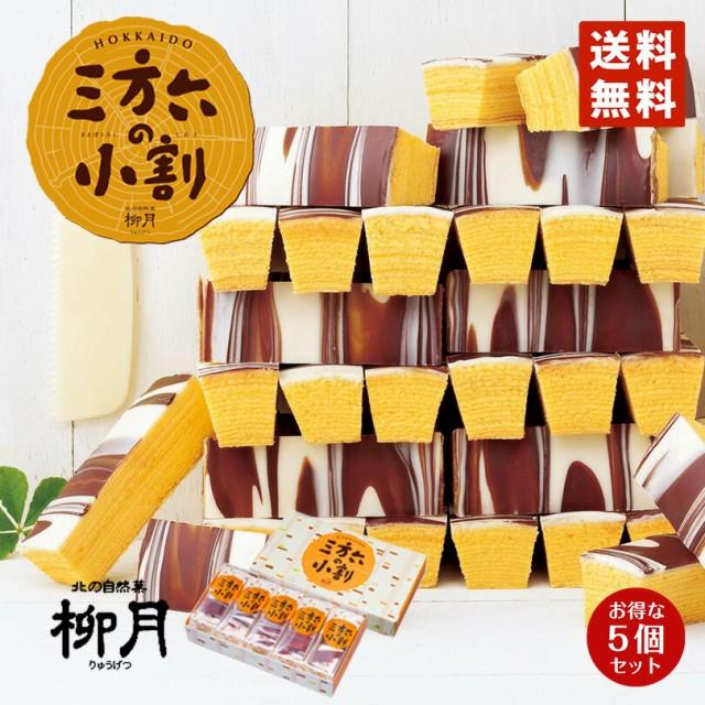 三方六の小割 5本入×5個セット 送料無料 北海道産 柳月 バウムクーヘン チョコレート しっとり お菓子 スイーツ おやつ 贈り物 プレゼン