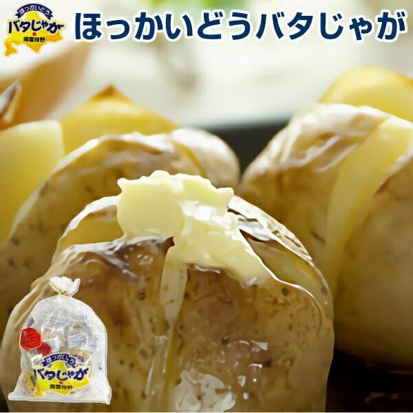 南富良野さんバタじゃが5個入り ×3個セット 北海道 バター じゃがいも 送料無料