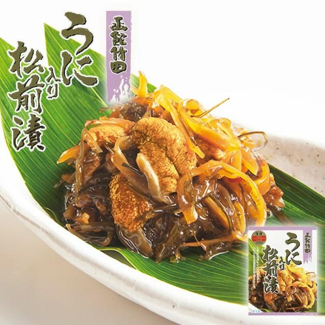 うに入り松前漬 北海道 海鮮 おつまみ 竹田食品 うに 松前漬 お土産 ギフト プレゼント ご飯 お供