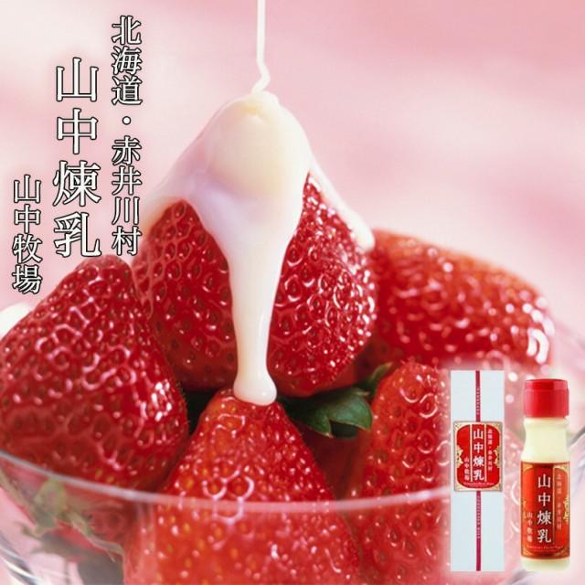 「山中牧場」 山中練乳 200g x5個セット お土産 プレゼント ギフト イチゴ 苺 濃厚