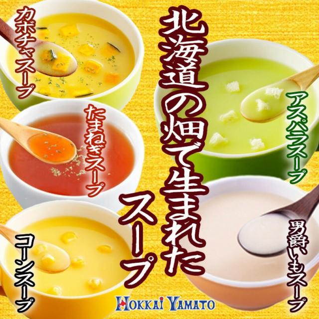 北海大和 北海道の畑で生まれたスープ (アスパラスープ・男爵いもスープ・かぼちゃスープ・たまねぎスープ・コーンスープ各1袋入) 北海