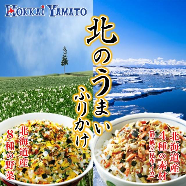北海大和 北のうまいふりかけ (北海道野菜ふりかけ×6袋・北海海鮮ふりかけ×6袋) 北海道産 ふりかけ お土産 ごはん 朝ごはん