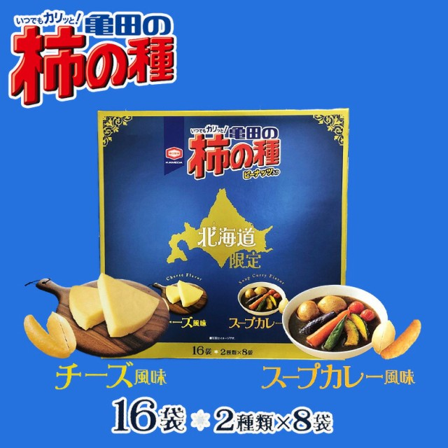 北海道限定 柿の種 チーズ風味 スープカレー風味 16袋入り 限定菓子 北海道 お土産 プレゼント ギフト