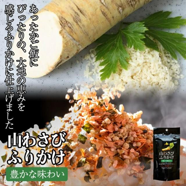 山わさびふりかけ 50g 北海道産 やまわさび 白米 おかず ふりかけ 山菜 絶品 オススメ ギフト プレゼント 贈り物