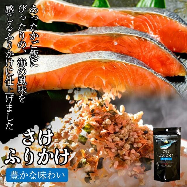 さけふりかけ 50g 北海道産 鮭 白米 おかず ふりかけ 絶品 オススメ ギフト プレゼント 贈り物