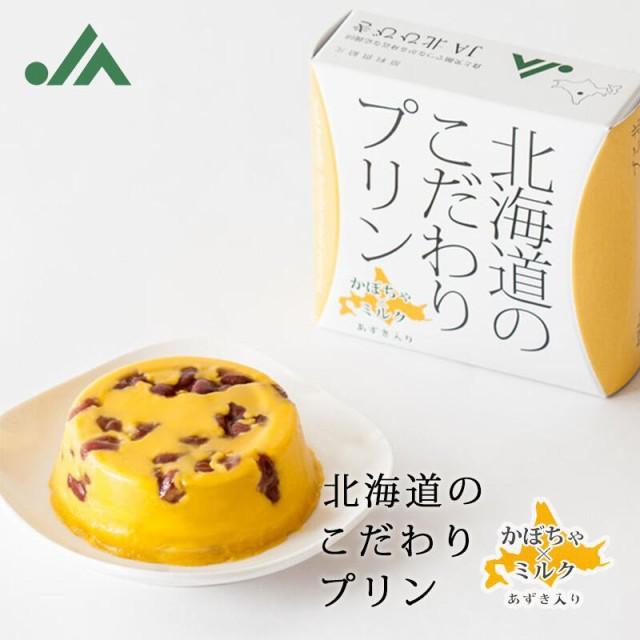 北海道のこだわりプリンかぼちゃあずき 70g メール便 送料無料 同梱不可 常温 大豆 お土産 ギフト プレゼント