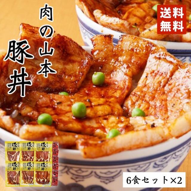 肉の山本 豚丼 12食セット 送料無料 タレ付き 北海道産 プレゼント ギフト 千歳ラム工房 人気 ロース