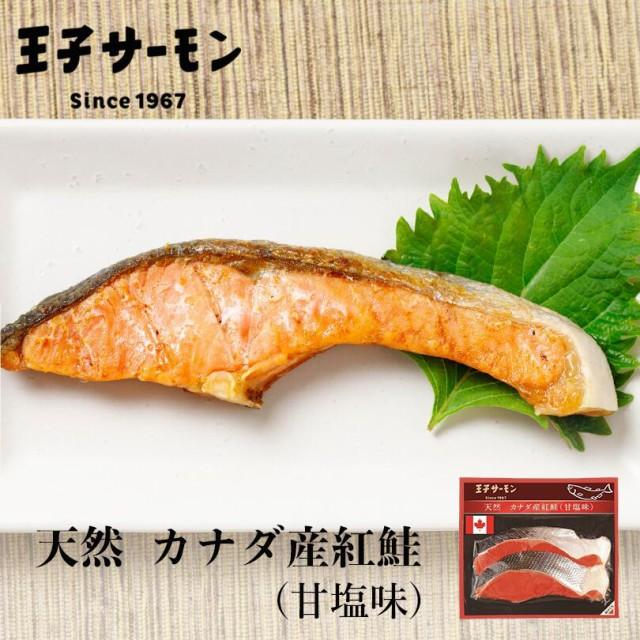 王子サーモン カナダ産紅鮭切り身 甘塩味 北海道 王子サーモン 紅鮭 二切れ 冷凍 天然鮭 カナダ産 お土産 プレゼント ギフト