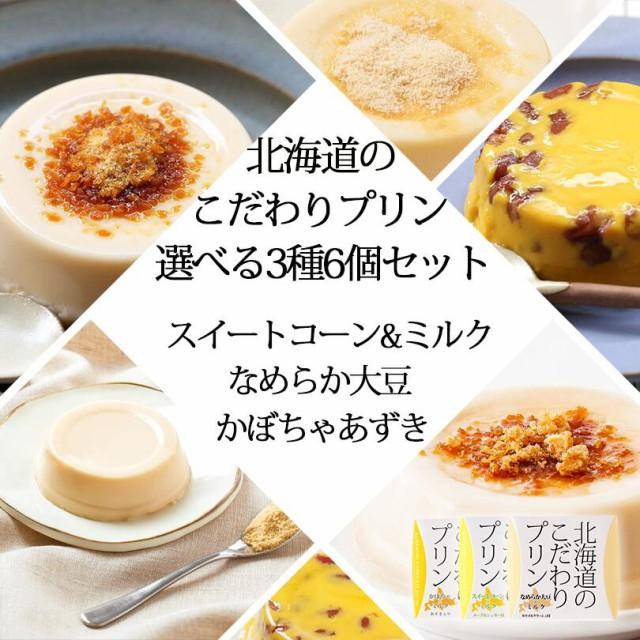 北海道のこだわりプリン選べる3種6個セット メール便 送料無料 同梱不可 常温 大豆 お土産 ギフト プレゼント