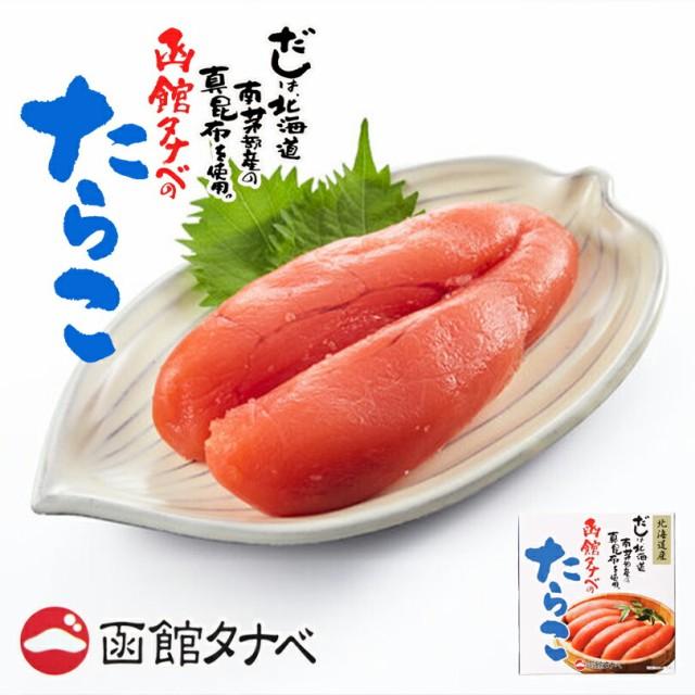 函館タナベ たらこ 120g 北海道産 函館 冷凍 熟成 一本物 別格 希少 海鮮 ご飯のお供 高級 真昆布だし ギフト プレゼント お土産 人気