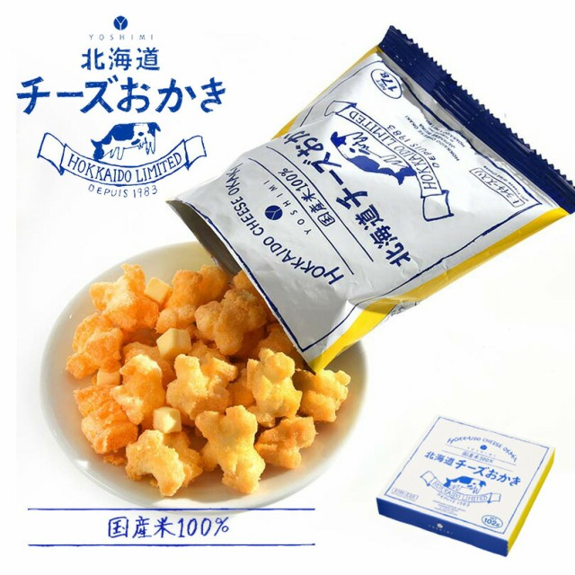 YOSHIMI チーズおかき 6袋入 北海道産 国産米使用 お土産 プレゼント お土産 ギフト