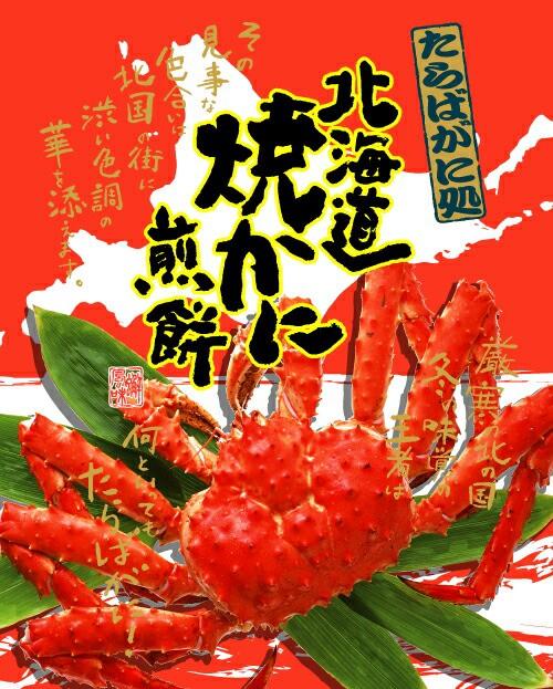 たらばがに処 北海道焼かに煎餅 18枚入 北海道 かに タラバガニ お土産 お菓子 せんべい プレゼント