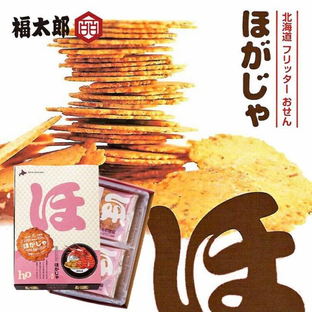 北海道フリッターおせん ほがじゃ えび(2枚×8袋) 北海道産 じゃがいも でんぷん いか すけとうだら たらこ お土産 プレゼント