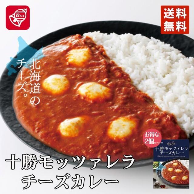 ベル食品 十勝モッツァレラチーズカレー×2個セット メール便 送料無料 お土産 ギフト プレゼント 送料込