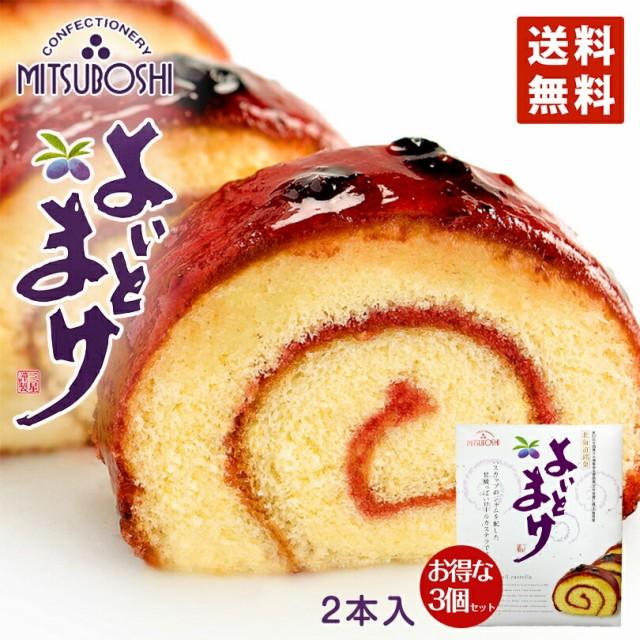 日本一食べずらいでも、食べるとうまい! 三星 よいとまけ 2本入り 3個セット 送料無料 北海道 ハスカップ ロールカステラ 洋菓子 人気