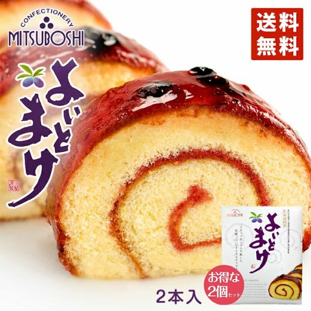 日本一食べずらいでも、食べるとうまい! 三星 よいとまけ 2本入り 2個セット 送料無料 北海道 ハスカップ ロールカステラ 洋菓子 人気