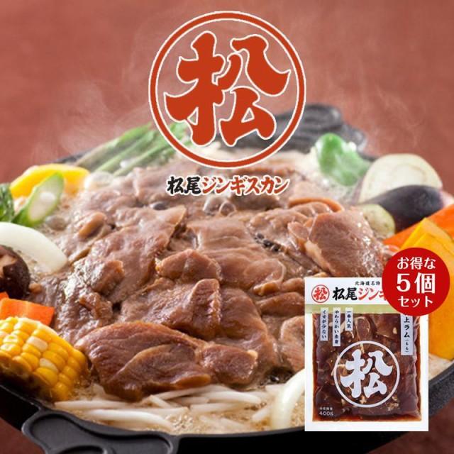 松尾ジンギスカン 味付特上ラム 400g×5個セット 成吉思汗 羊肉 北海道 お土産 焼肉 ギフト お歳暮 プレゼント