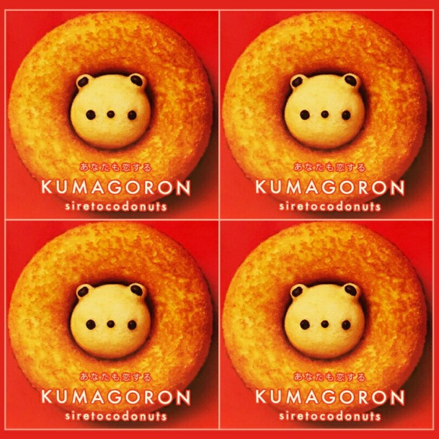 クマゴロンドーナツ4個入り 3個セット 送料無料 知床 有名 焼き菓子 かわいい Twitter Instagram 話題 大人気商品 プレゼント ギフト お