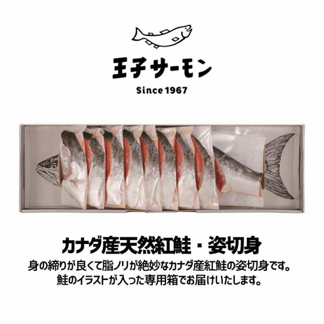 王子サーモン カナダ産紅鮭姿切身半身 1.4kg ギフトセット お土産 ギフト プレゼント お中元 母の日 父の日 お酒のあて おつまみ