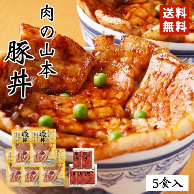 肉の山本 豚丼 5食セット タレ付き 北海道産 プレゼント ギフト 千歳ラム工房 人気 ロース