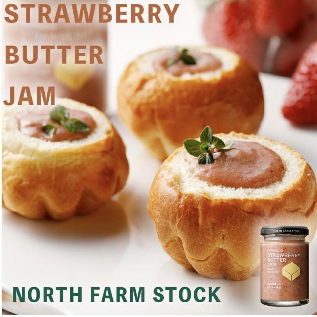 North Farm Stock 北海道いちごバタージャム 130g ノースファームストック 北海道 苺 イチゴ ハンドメイド ギフト プレゼント お土産