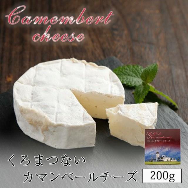 黒松内 カマンベールチーズ