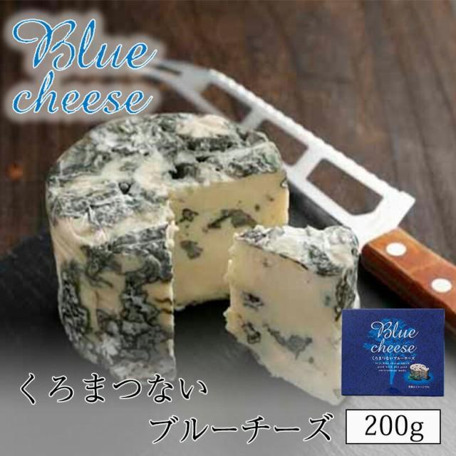 黒松内 ブルーチーズ
