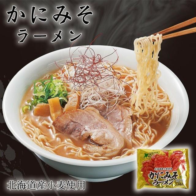 北海道限定 かにみそラーメン 1人前 送料無料 メール便 乾麺 お土産 ギフト 北海道 人気 ラーメン 送料込
