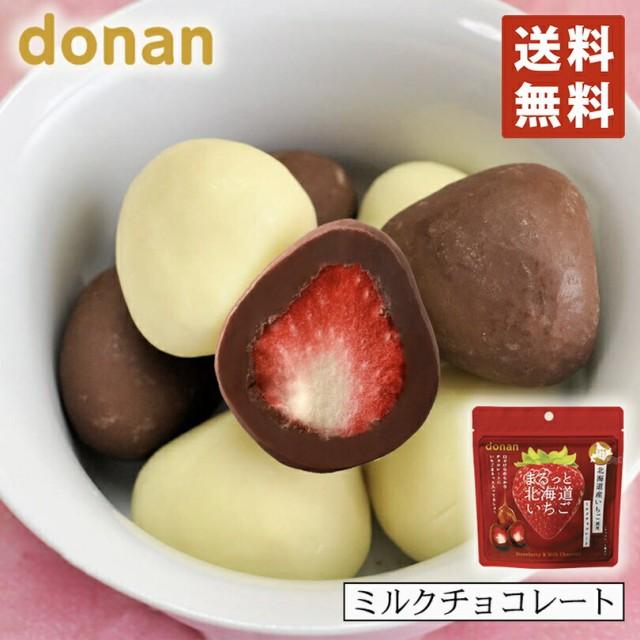 donan まるっと北海道いちごミルクチョコレート×5個セット 北海道 いちご ミルクチョコレート お土産 手土産 プレゼント お菓子