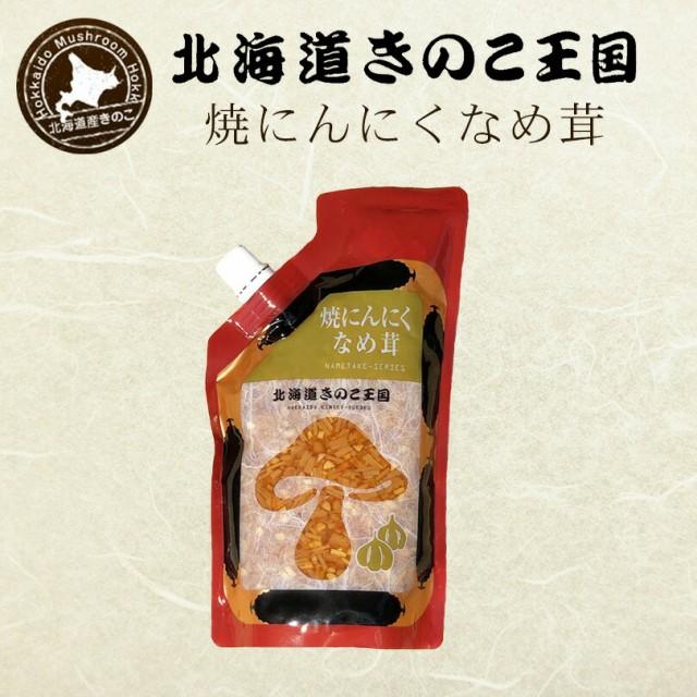 北海道きのこ王国 なめ茸 シリーズ 焼にんにくなめ茸(パウチ 400g)×3個セット 送料無料 ご飯のお供に お惣菜 贈り物 プレゼント お土