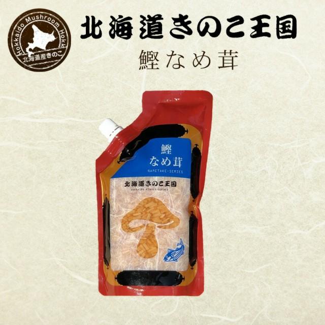 北海道きのこ王国 なめ茸 シリーズ 鰹なめ茸(パウチ 400g)×2個セット 送料無料 ご飯のお供に お惣菜 贈り物 プレゼント お土産 送料