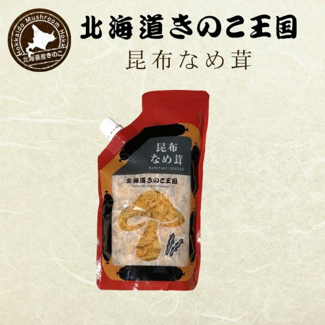 北海道きのこ王国 なめ茸 シリーズ 昆布なめ茸(パウチ 400g)×2個セット 送料無料 ご飯のお供に お惣菜 贈り物 プレゼント お土産 送料