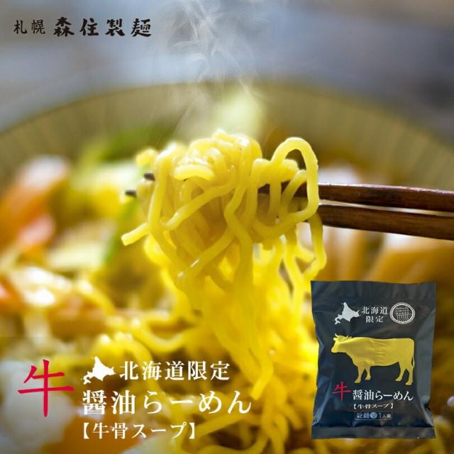 牛醤油ラーメン 北海道限定 乾麺 スープ付き 牛骨スープ 送料無料 お土産 ギフト プレゼント 簡単調理