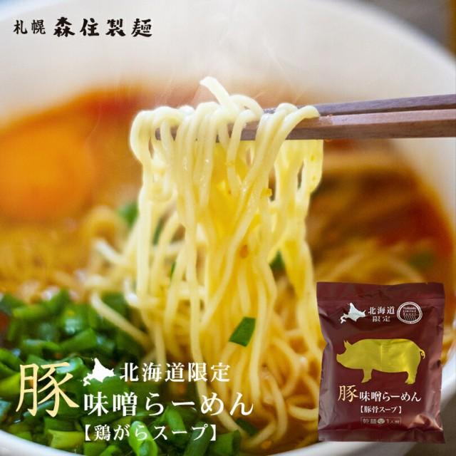 豚味噌ラーメン 2個セット 北海道限定 乾麺 スープ付き 豚骨スープ お土産 ギフト プレゼント 簡単調理