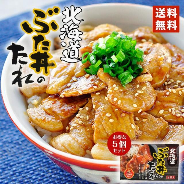 北海道ぶた丼のたれ 8袋入り 5個セット ベル食品 送料無料 メール便 個包装 北海道限定