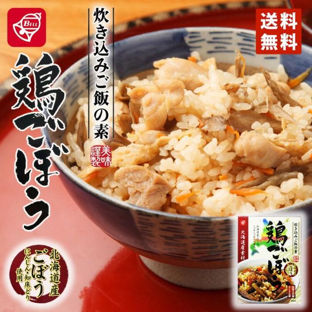 ベル食品 北海道産素材 炊き込みご飯の素 鶏ごぼう200g メール便 送料無料 北海道産 ごぼう 知床どり 炊き込みご飯 鶏肉 まぜご飯 お土産
