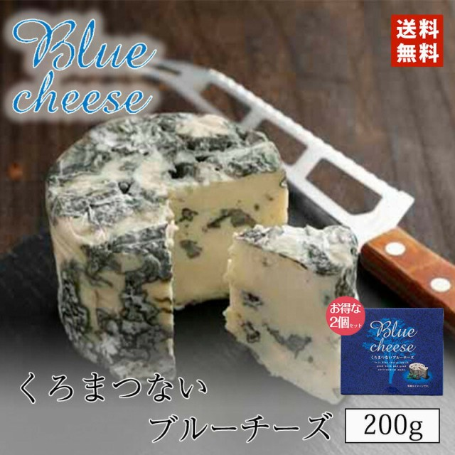 黒松内 ブルーチーズ ×2個セット