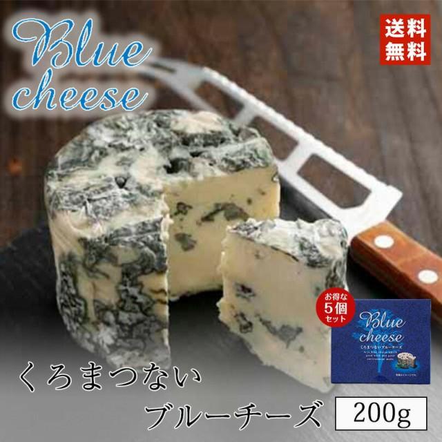 黒松内 ブルーチーズ ×5個セット