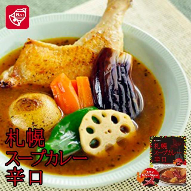 ベル食品 札幌スープカレー 辛口 200g 北海道 お土産 レトルト カレー プレゼント ギフト お土産