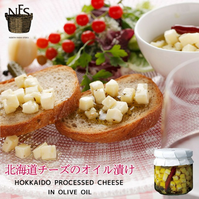 ノースファームストック北海道 チーズのオイル漬け 140g 北海道 お土産 贈り物