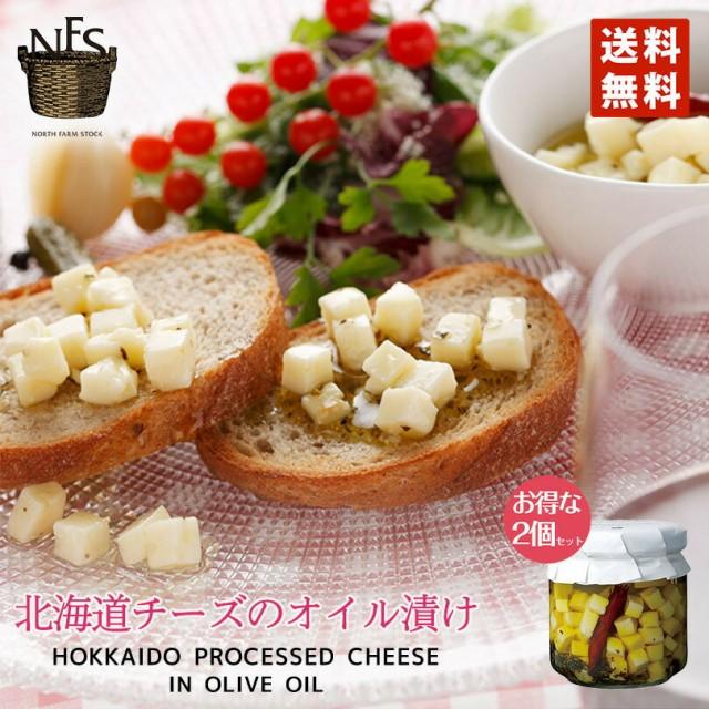 ノースファームストック北海道 チーズのオイル漬け 140g 2個セット 送料無料 北海道 お土産 贈り物
