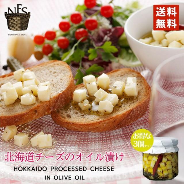 ノースファームストック北海道 チーズのオイル漬け 140g 3個セット 送料無料 北海道 お土産 贈り物