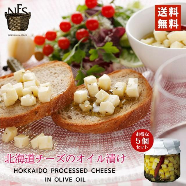 ノースファームストック北海道 チーズのオイル漬け 140g 5個セット 送料無料 北海道 お土産 贈り物