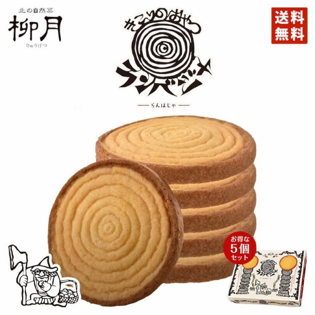きこりのおやつ ランバジャ 8枚入 ×5個セット 送料無料 柳月 北海道 お土産 ギフト プレゼント