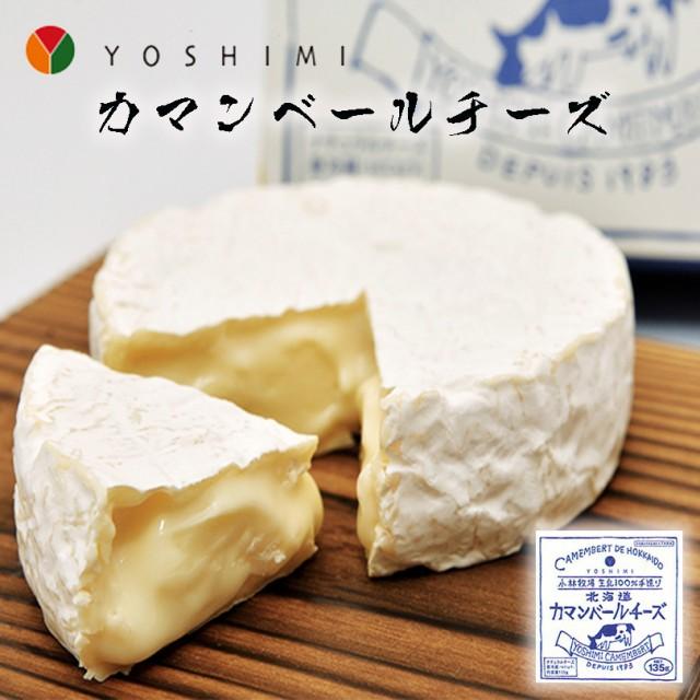 新札幌乳業 YOSHIMI カマンベールチーズ 135g×2個セット 北海道 YOSHIMI カマンベール 白カビ おつまみ お酒 お土産 プレゼント ギフト