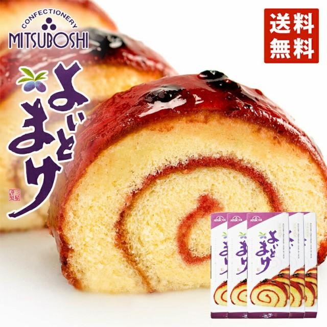 日本一食べずらいでも、食べるとうまい! 三星 よいとまけ(1本入り)×5個セット 送料無料 北海道 ハスカップ スイーツ ロールカステラ