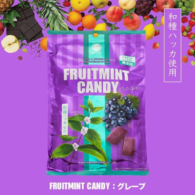 北見ハッカ フルーツミントキャンディ グレープ 北海道 お土産 飴 ハッカ ミント ぶどう