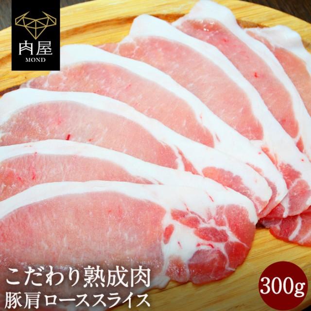 お中元 豚肉 肉 お肉 焼き肉 焼肉 熟成肉 豚肩ロース スライス 300g 送料無料 ギフト 最高級 国産 和牛 お歳暮 贈答品 プレゼント
